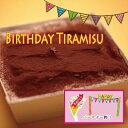 ティラミス 送料無料!お誕生日に《もう一度食べたくなるティラミス》誕生日ケーキ・バースデーパーティーに☆記念日、お祝いにも!