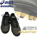 スパイク 【ストアポイントアップデー】/野球 スパイク ウレタンソール 埋め込み金具 一般用 アシックスベースボール asicsbaseball ゴールドステージ スピードアクセル SL ブラック