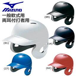 ヘルメット 【ストアポイントアップデー】/野球 ヘルメット 一般軟式用 両耳付き MIZUNO 打者用 バッター 防具