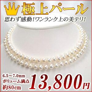 遂に登場「極上」とっておきパール!sv淡水真珠セミロングネックレス6.5〜7.0mm