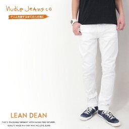 リー 【国内正規品】【nudie jeans ヌーディージーンズ】【LEAN DEAN/リーンディーン】 テーパード/スリム/ホワイト/白パン/men's/メンズ/インポートブランド/LEANDEAN-718