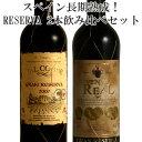 ワイン飲み比べセット 深みとコクを楽しむ☆スペイン赤ワイン レゼルヴァ対決2本飲み比べセット 3,000円ぽっきり【送料無料】