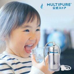 マルチピュア ウィルス除去 マルチピュア Aquaextra 浄水器 ステンレス カウンタートップ EXCT