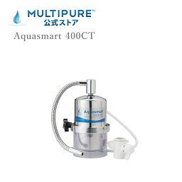 マルチピュア マルチピュア Aquasmart 浄水器 ステンレス カウンタートップ 400CT