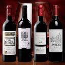 年代ワインギフト 【送料無料】2000年代当たり年クリュ・ブルジョワ豪華飲み比べ4本セット [赤ワイン][赤:フルボディ][ワインセット]【7780029】