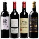 年代ワインギフト 【送料無料】2000年代当たり年クリュ・ブルジョワ豪華飲み比べ4本セット [赤ワイン][赤:フルボディ][ワインセット] 【7783734】