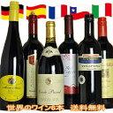 ドイツワイン ワインセット ジ・アクアヴィタエ デイリー ワイン 6本セット フランス イタリア スペイン ドイツ チリ 世界の ワイン 飲み比べ c