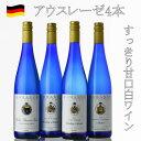 ドイツワイン ドイツワイン アウスレーゼ 4本セット 白 ワイン 甘口 ツエラーシュバルツカッツ ピースポーター オッペンハイマー ユルツイガー厳選 リースリング ワイン 送料無料 c