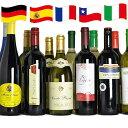 ドイツワイン ジ・アクアヴィタエ デイリー ワインセット フランス イタリア スペイン ドイツ チリ ワイン セット 12本 飲み比べ c