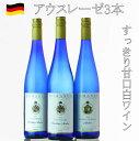 ドイツワイン アウスレーゼ ドイツワイン 3本セット 白 ワイン 甘口 ツエラーシュバルツカッツ ピースポーター ユルツイガー 厳選 リースリング ワイン c