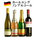 ドイツワイン ノンアルコールワイン カールユング 4本セット ドイツ ワイン 送料無料 スパークリング 2本 スティルワイン 2本 c