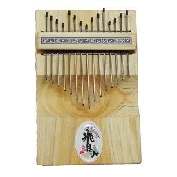 ゆびピアノ プラス おやゆびピアノ TP-15 ナチュラル(2オクターブ)/ カリンバ・サムピアノ【as】【RCP】【P5】