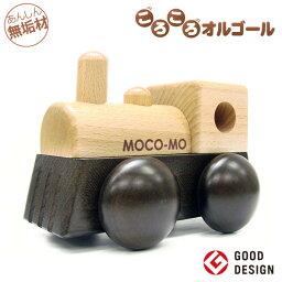 MOCO-MO(モコモ) ころころオルゴール モコモ ころころオルゴール(汽車)(内祝い 結婚内祝い 出産内祝い 結婚祝い 引き出物 景品 香典返し お返し)(キャッシュレス5%還元)