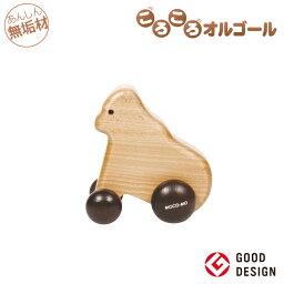 MOCO-MO(モコモ) ころころオルゴール オルゴール ころころオルゴール ゴリラ MOCO-MO(モコモ)(木製オルゴール 日本製 木製玩具 音楽 好きな曲 内祝い 出産祝い お誕生日プレゼント ジブリ プレゼント からくりオルゴール 誕生日 プレゼント クリスマスプレゼント ギフト 贈り物 お返し お買い物マラソンセール)