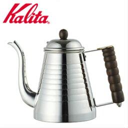 カリタ Kalita カリタ #52073 ウェーブポット 1L ハンド ドリップポット 電磁調理器対応 ステンレスポット 注ぎ口が細い/コーヒーメーカー/コーヒーケトル/ポット/やかん/家庭用/ギフト/プレゼント/贈答/IH/ガス両方対応