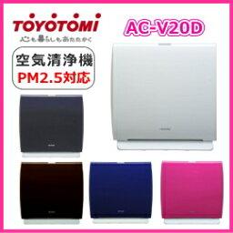 トヨトミ トヨトミ 空気清浄機 AC-V20D ファインピンク / アメジストブラック PM2.5対応 97%キャッチ ウィルスキル ウイルス99.9%抑制  AC-V20D-W AC-V20D-A AC-V20D-T AC-V20D-P ACV20D TOYOTOMI