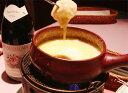 チーズ フォンデュ鍋 北欧料理レストランWAKUSEI(ワクセイ)特製チーズフォンデュ 200g×2袋
