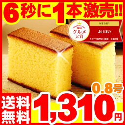 カステラ 幸せの黄色いカステラ0.8号【送料込み】 SL T801