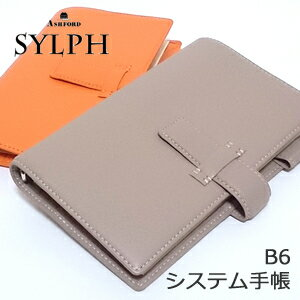 ASHFORD/アシュフォード SYLPH/シルフ システム手帳 バイブル/B6サイズ [7213]