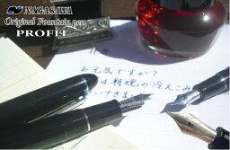 NAGASAWA 【名入れ対象商品】NAGASAWA オリジナル万年筆 プロフィット ブラック (ナガサワ/14金ペン先/セーラー万年筆)
