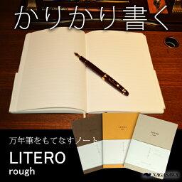 NAGASAWA NAGASAWA 万年筆をもてなすノート LITERO リテロ・ラフ 「かりかり書く」 A5 8mm横罫 (ナガサワ文具センター オリジナル/万年筆用ノート/こだわりノート)