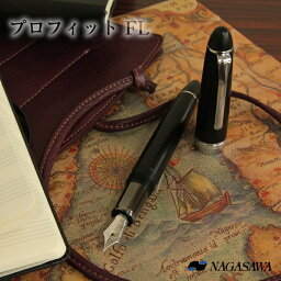 NAGASAWA 【名入れ対象商品】NAGASAWA オリジナル万年筆 プロフィット FL マットブラック 銀パーツ 長時間筆記向き