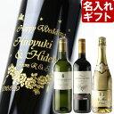 お祝いに喜ばれる名入れのお酒13選 ワインや焼酎などのおすすめプレゼントを紹介 ベストプレゼントガイド