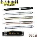 ダックス ボールペン 名入れ ダックス クロスリング3 複合ボールペン 名入れ無料 66-1226 DAKS コンビニ受取対応商品 母の日 プレゼント
