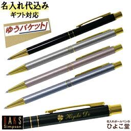 ダックス ダックス ボールペン 名入れ ハイセンス 1本から 名入れ無料 66-1225 DAKS ボールペン 名入れ プレゼント ボールペン 高級 名前入り 誕生日 就職 入学 祝い プレゼント 実用的 ゆうパケット