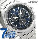 シチズン アテッサ 腕時計(メンズ) 【10日ならさらに+4倍でポイント最大33倍】 BL5530-57L シチズン アテッサ エコドライブ メンズ 腕時計 チタン クロノグラフ メタルフェイス CITIZEN ATTESA ブルー 青 時計