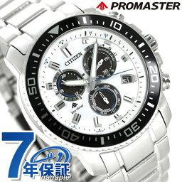 シチズン プロマスター 腕時計(メンズ) 【5日なら全品5倍でポイント最大27倍】 シチズン プロマスター エコ・ドライブ 電波時計 クロノグラフ CITIZEN PROMASTER LAND PMP56-3053 腕時計 時計
