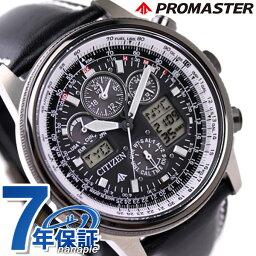 シチズン プロマスター 腕時計(メンズ) 【5日ならさらに+4倍でポイント最大32倍】 シチズン プロマスター エコ・ドライブ 電波時計 パイロット クロノグラフ CITIZEN PROMASTER SKY PMV65-2272 腕時計 時計