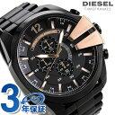 腕時計 ディーゼル(メンズ) ディーゼル 時計 メンズ メガチーフ 51mm クロノグラフ DIESEL 腕時計 MEGA CHIEF DZ4309 ブラック×ピンクゴールド【あす楽対応】