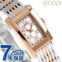 グッチ 腕時計 グッチ 時計 レディース GUCCI 腕時計 Gメトロ クオーツ YA086515 ピンクシェル