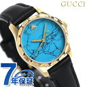 グッチ 腕時計 グッチ 時計 ル マルシェ デ メルヴェイユ 28mm レディース 腕時計 YA126554 GUCCI ターコイズブルー