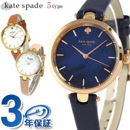 ケイトスペード 【今ならポイント最大26倍】 ケイトスペード 時計 レディース 腕時計 KATE SPADE ホランド 革ベルト【あす楽対応】