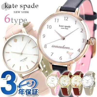 ケイトスペード 時計 レディース 星座 カクテル KATE SPADE メトロ ゾディアック 腕時計【あす楽対応】