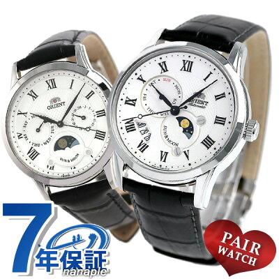 ペアウォッチ オリエント サン&ムーン 日本製 腕時計 革ベルト pair-orient14 ORIENT 時計