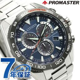 シチズン プロマスター 腕時計(メンズ) シチズン メンズ 腕時計 エコドライブ電波時計 20気圧防水 CB5034-82L CITIZEN プロマスター ブルー 時計【あす楽対応】