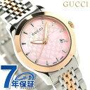 グッチ 腕時計 グッチ 時計 レディース GUCCI 腕時計 Gタイムレス YA126536 ピンクシェル × ピンクゴールド
