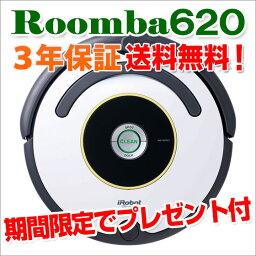 ルンバ 【3年保証】iRobot Roombaアイロボットルンバ620 新品 New【ルンバ622よりお得】ロボット掃除機 お掃除ロボット 送料無料