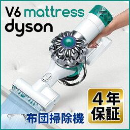 掃除機 ダイソン 布団クリーナー V6 mattress ふとん掃除機 【4年保証】【送料無料】新品 ダイソン 掃除機 コードレス ハンディクリーナー Dyson V6 マットレス 布団用 【DC45,DC35,DC34の約3倍の吸引力】国内正規品やDC62mh DC74mhよりお得