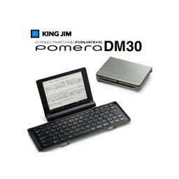 ポメラ 【キャッシュレス5%還元】KINGJIM(キングジム) デジタルメモ POMERA(ポメラ) 折りたたみ式キーボードを搭載 DM30(DM100 DM200 後継)
