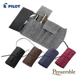 ロールペンケース 《新色登場!!》パイロット(PILOT) ファスナーペンケース Pensemble(ペンサンブル) PSRF5-01-B/ PSRF5-01-BN/PSRF5-01-L/PSRF5-01-WR 各色