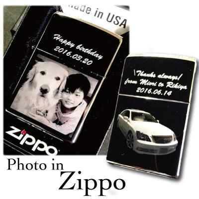 【送料無料】刻印代無料!写真入り 名入れ オリジナル Zippo ライター【楽ギフ】プレゼント 愛車 愛犬 子供 カップル ライター ギフト 名入れ