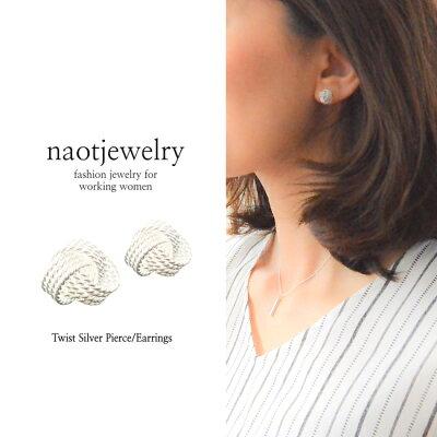 naotjewelry Twist Silver Pierce/Earrings レディース 楽天ランキング1位 ピアス ノンホールピアス シルバー ゴールド Silver 925 イヤリング 痛くない 華奢 シンプル