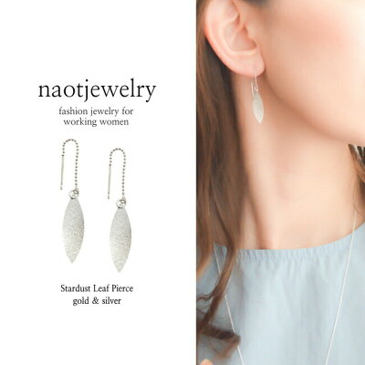 【GINGER 掲載】naotjewelry Stardust Leaf Pierce(gold & silver) レディース リーフ フック アメリカン ピアス ゴールド シルバー 華奢 シンプル