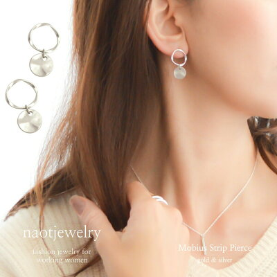 naotjewelry Mobius Strip Pierce レディース ピアス ゴールド シルバー イヤリング 痛くない 華奢 シンプル