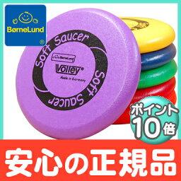 ソフトソーサー  ボーネルンド ボリー ソフトソーサー(フリスビー) 紫 パープル【あす楽対応】【ナチュラルリビング】