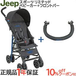 ジープ アドベンチャー ベビーカー ママ割\ポイント16倍/【2019年 モデル】 Jeep ジープ J is for Jeep SPORT Limited スポーツ リミテッド ブルー+フロントバーセット【あす楽対応】【ナチュラルリビング】【ラッキーシール対応】